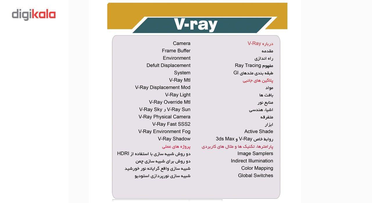 نرم افزار آموزش جامع تکنیک های V-Ray main 1 1