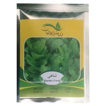 بذر شاهی زر بذر ایرانیان پاکت 25 گرمی کد ZBP-07