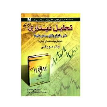 کتاب تحلیل دیداری در بازارهای سرمایه شکار روندهای بازار اثر جان مورفی انتشارات آراد کتاب