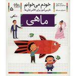 کتاب ماهی اثر شکوه قاسم نیا