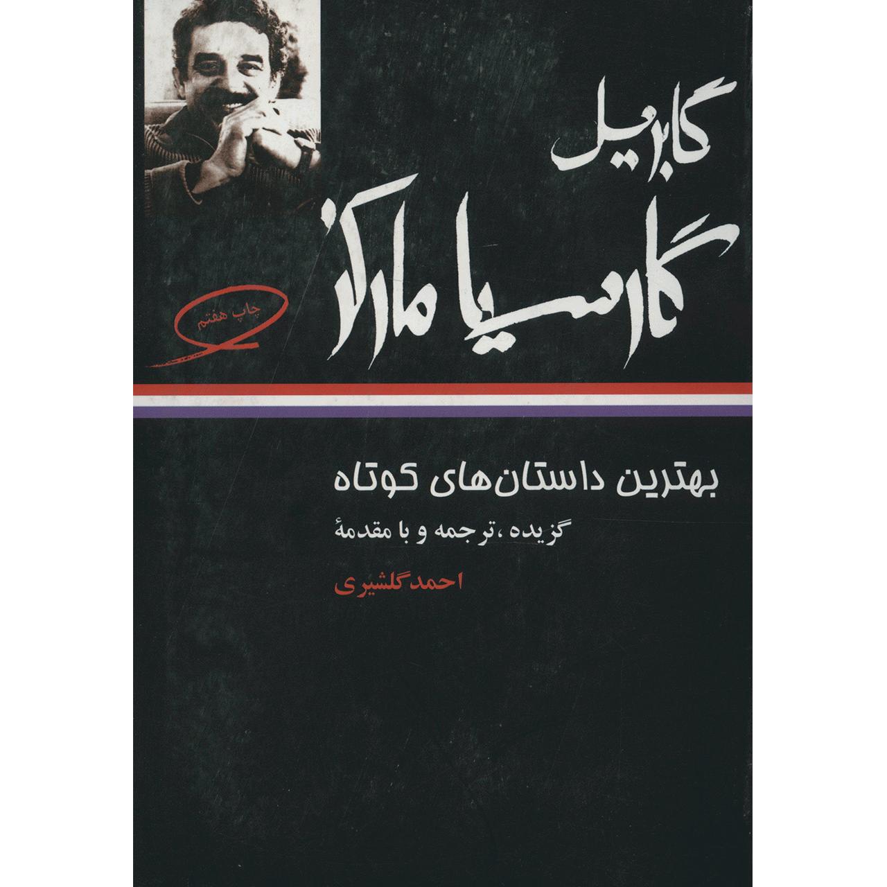 خرید                      کتاب بهترین داستان های کوتاه گابریل گارسیا مارکز