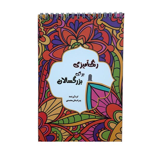 كتاب رنگ آميزي براي بزرگسالان، اثر پدرام خان محمدي، انتشارات نظام الملك