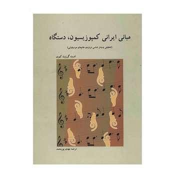 کتاب مبانی ایرانی کمپوزیسیون، دستگاه اثر ادیت گرزون کیویانتشارات فرهنگ و هنر