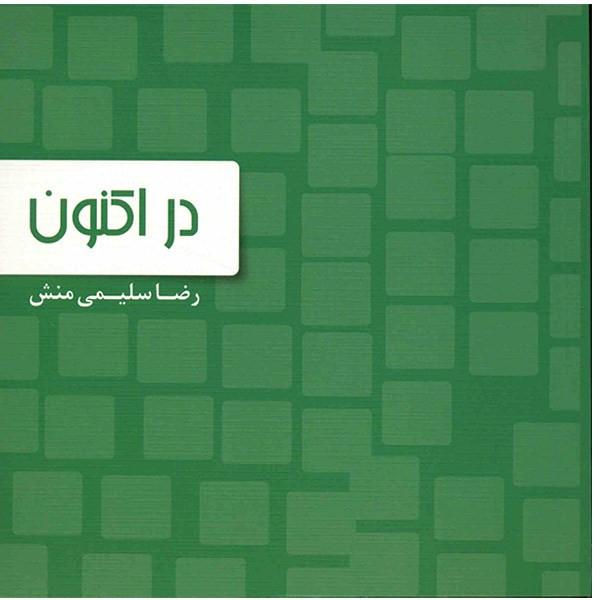 کتاب  در اکنون اثر رضا سلیمی منش