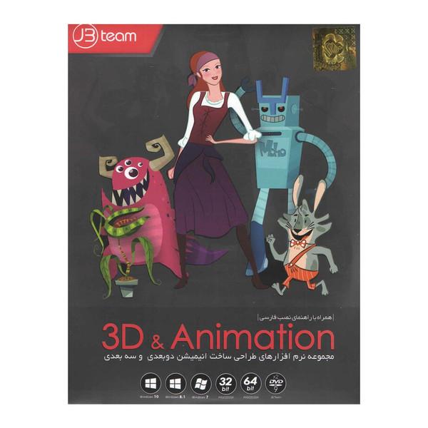 مجموعه نرم افزارهای انیمیشن سازی و ساخت کاراکترهای 3 بعدی  نشر جی بی تیم