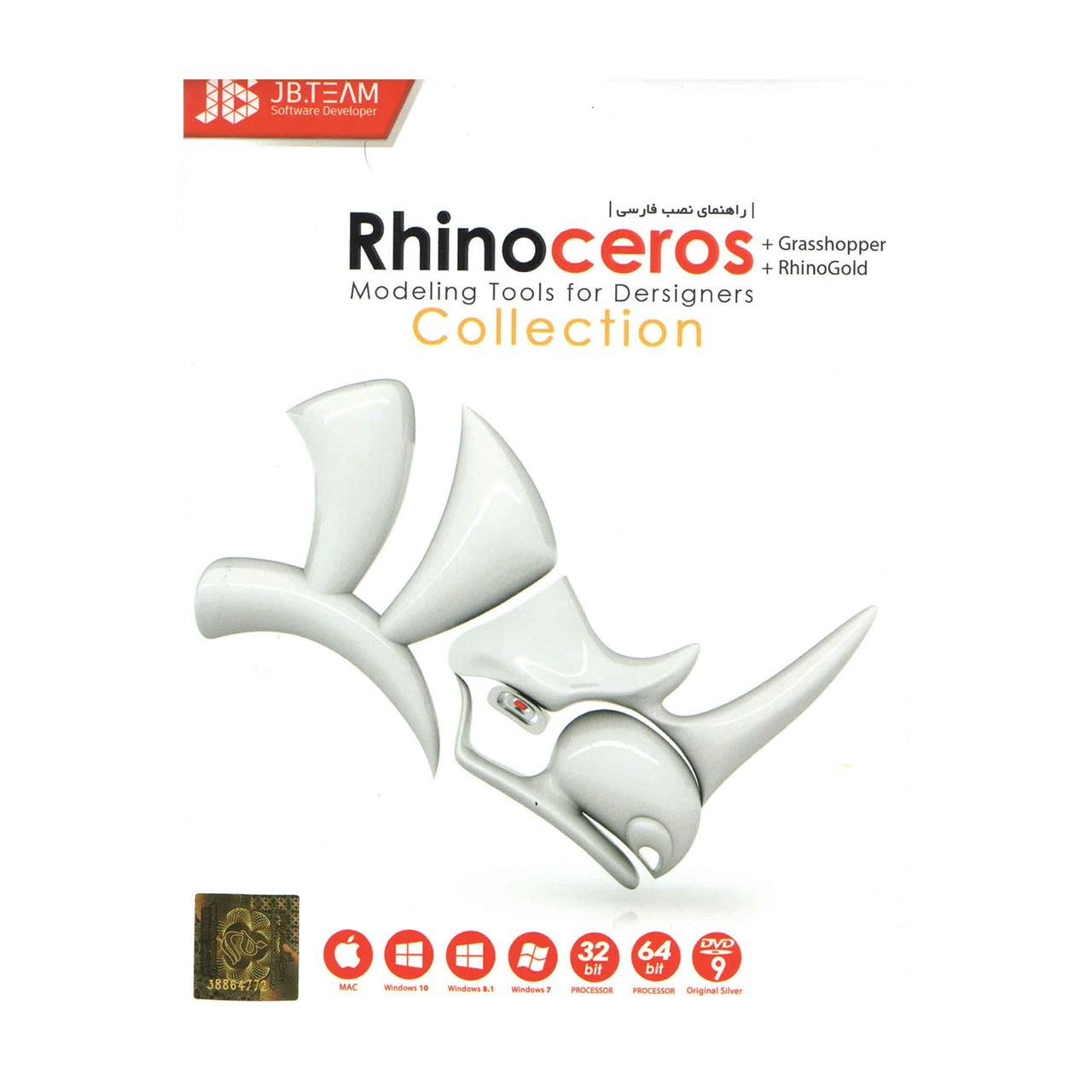 مجموعه نرم افزار های نرم افزار Rhino Ceros نشر جی بی تیم