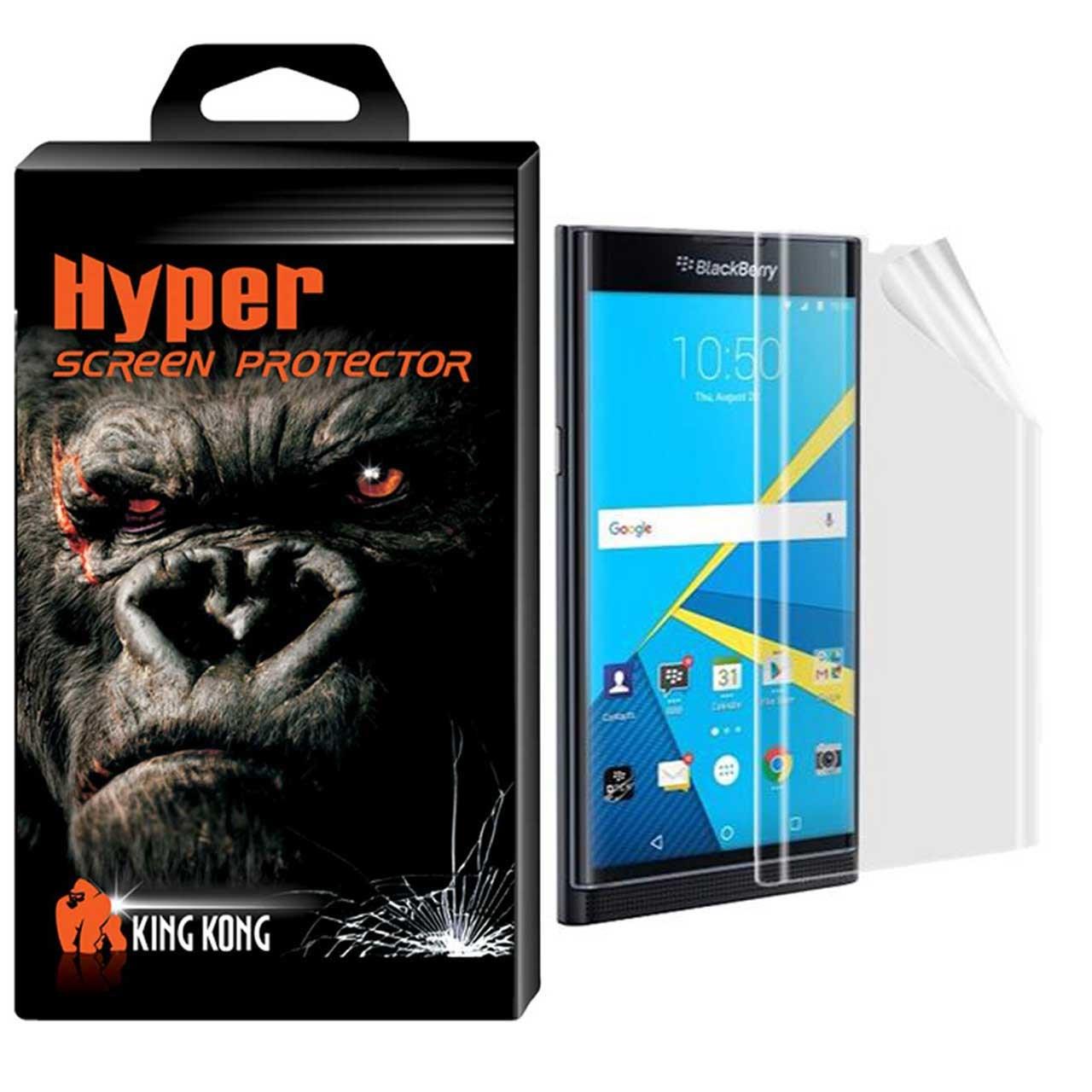 محافظ صفحه نمایش  نانو فلکسبل   کینگ کونگ مدل  Hyper Fullcover   مناسب برای گوشی بلک بری Priv