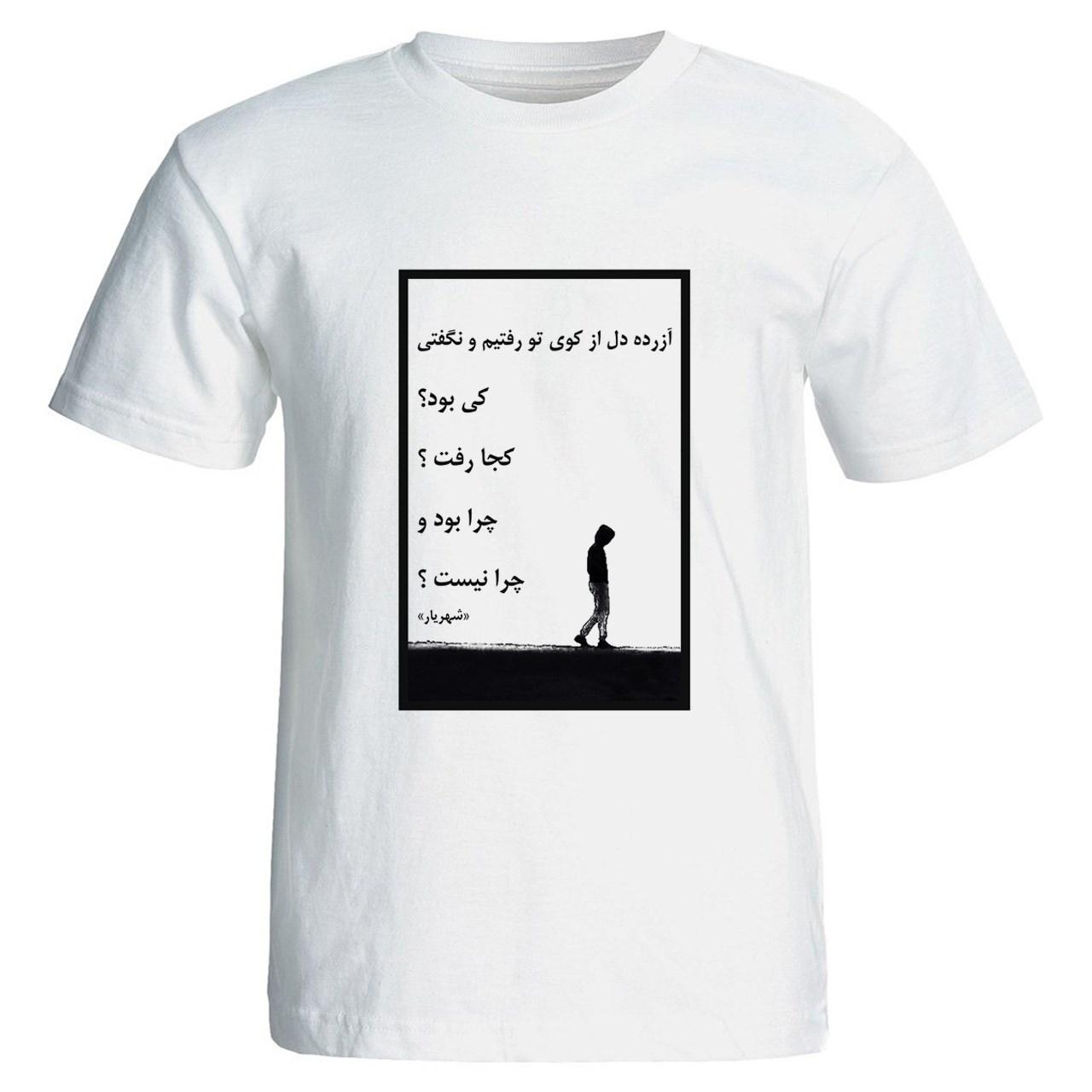 تی شرت نگار ایرانی طرح J9