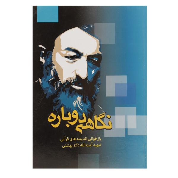 کتاب نگاهی دوباره بازخوانی اندیشه های قرآنی شهید آیت الله دکتر بهشتی