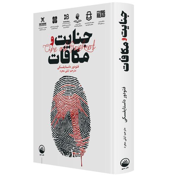 کتاب جنایت و مکافات اثر داستایوفسکی نشر سبو