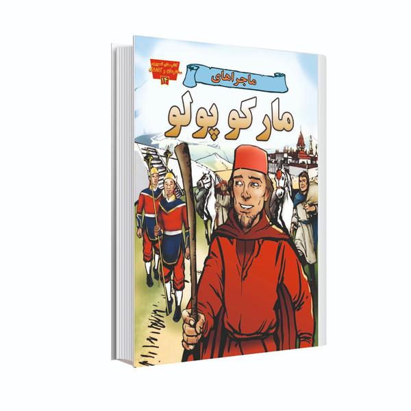 کتاب ماجراهای مارکوپولو اثر راجر اسمالی انتشارات عصر اندیشه