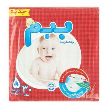 منتخب محصولات پرفروش پوشک کودک و نوزاد