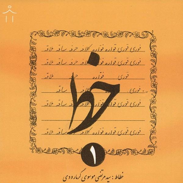 خرید                      کتاب خط اثر سیدمرتضی موسوی گرمارودی - چهار جلدی