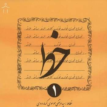 کتاب خط اثر سیدمرتضی موسوی گرمارودی - چهار جلدی