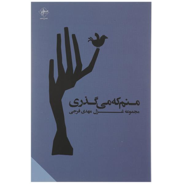 کتاب منم که می گذری اثر مهدی فرجی