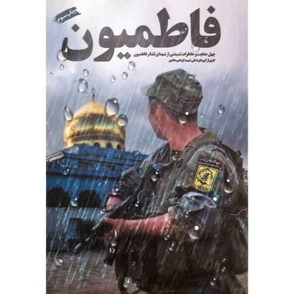 کتاب فاطمیون اثر جمعی از نویسندگان انتشارات شهید ابراهیم هادی