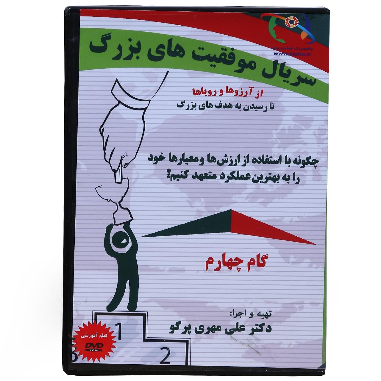 عکس فیلم آموزشی ارزش ها و قوانین موفقیت-سریال موفقیت های بزرگ به کارگردانی دکتر علی مهری