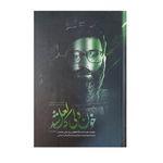 کتاب خون دلی که لعل شد اثر محمدعلی آذرشب نشر انقلاب اسلامی