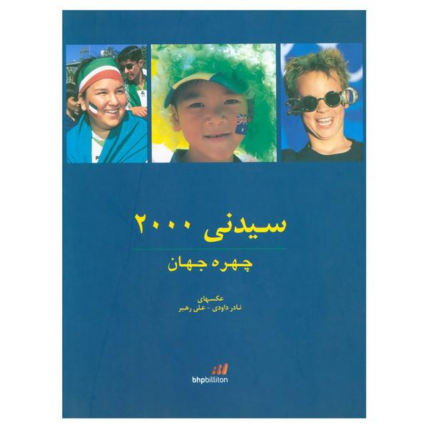 کتاب سیدنی 2000، چهره جهان اثر نادر داودی و علی رهبر