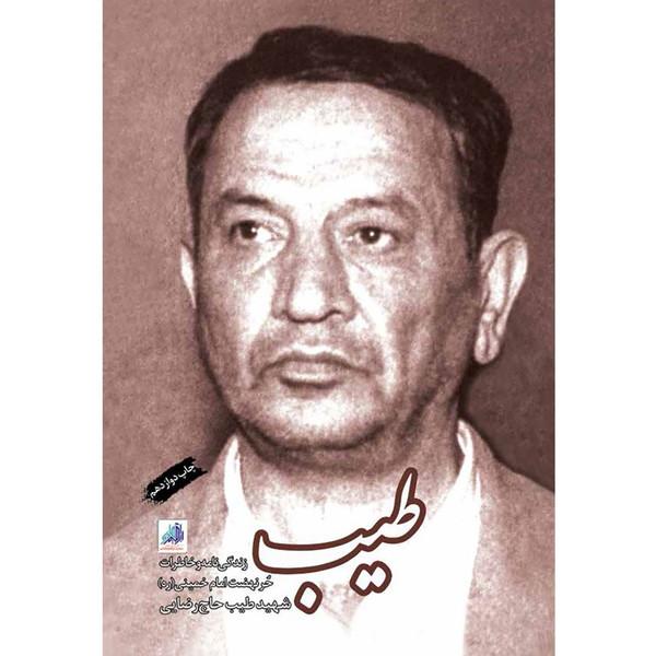 کتاب طیب اثر جمعی از نویسندگان انتشارات شهید ابراهیم هادی