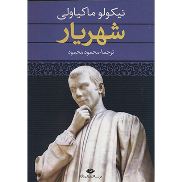 کتاب شهریار اثر نیکولو ماکیاولی