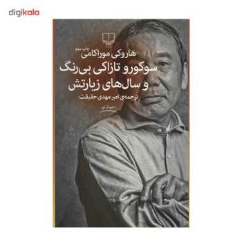 کتاب سوکورو تازاکی بی رنگ و سال های زیارتش اثر هاروکی موراکامی