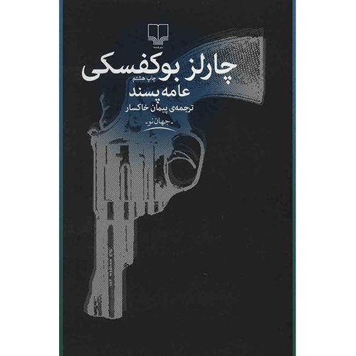 کتاب عامه پسند اثر چارلز بوکفسکی