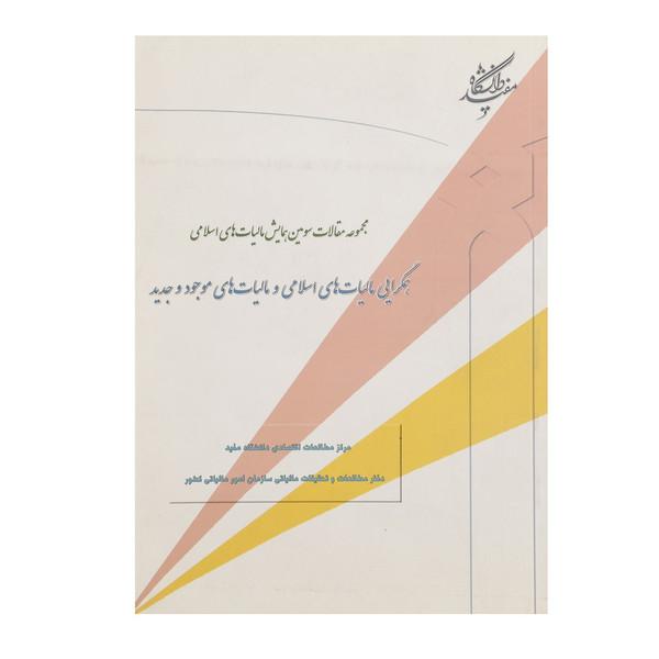 کتاب همگرایی مالیات های اسلامی اثر مجید حبیبیان