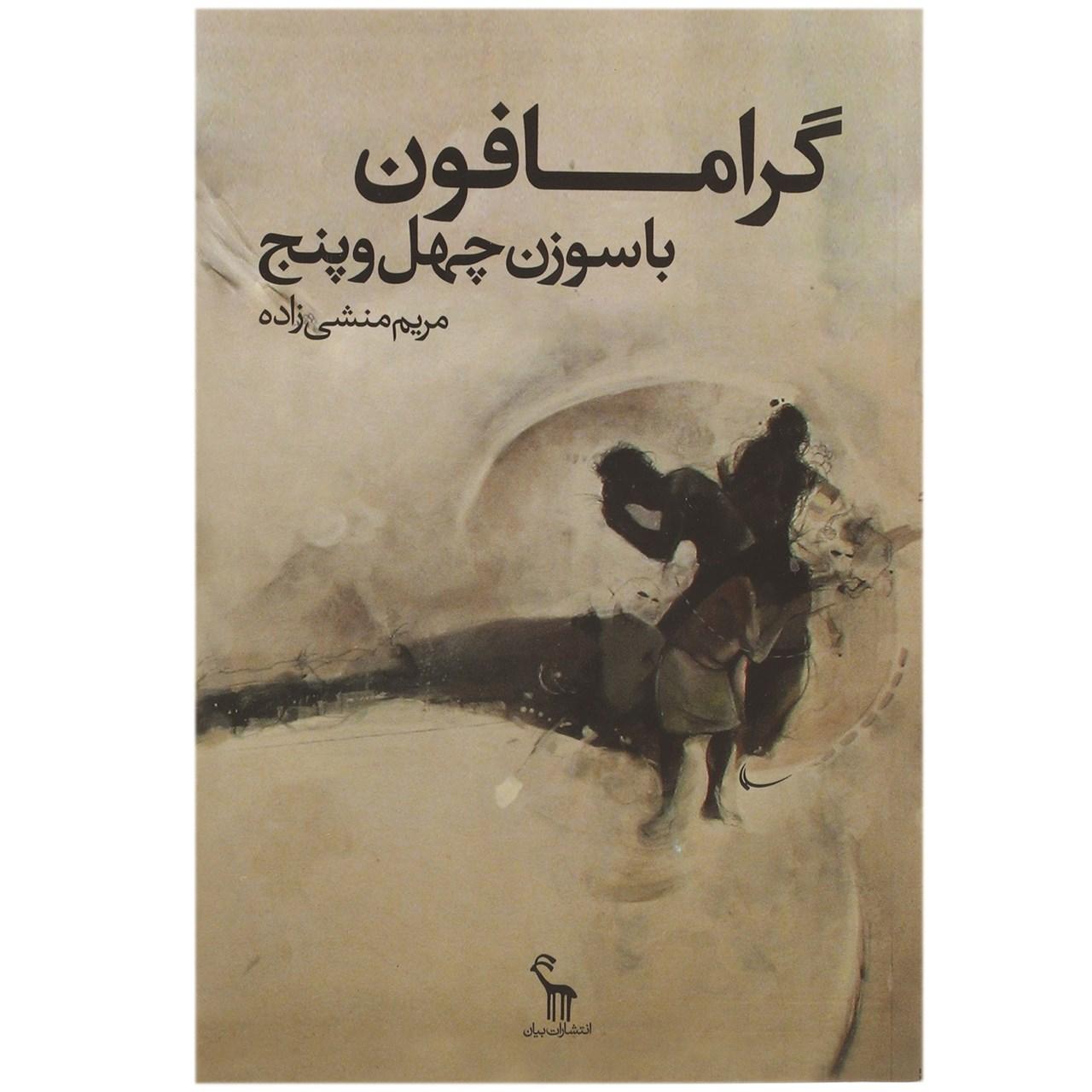کتاب گرامافون با سوزن چهل و پنج اثر مریم منشیزاده