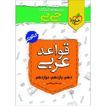 کتاب جی بی قواعد عربی اثر سید هادی هاشمی انتشارات خیلی سبز