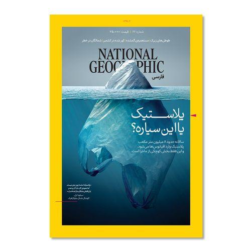 مجله نشنال جئوگرافیک فارسی - شماره 66