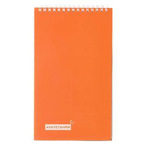 دفتر یادداشت آوای تحریر مدل NS-170
