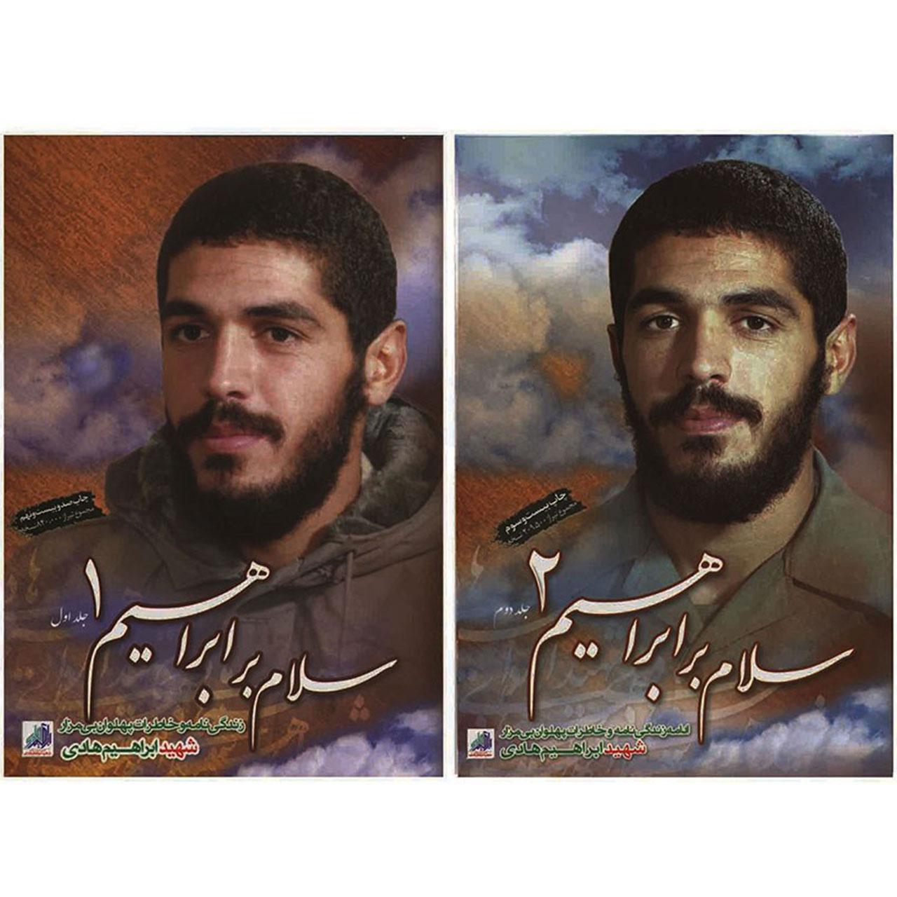 خرید                      کتاب سلام بر ابراهیم اثر جمعی از نویسندگان - دو جلدی