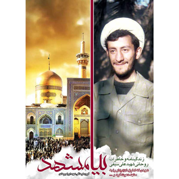 کتاب بیا مشهد - اثر جمعی از نویسندگان