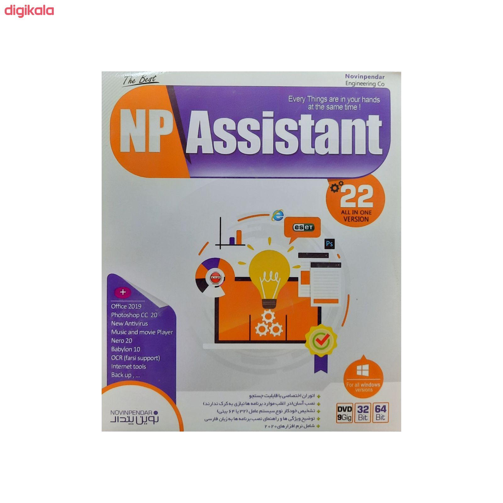 مجموعه نرم افزار 2020 NP Assistant نشر نوین پندار main 1 1