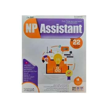 مجموعه نرم افزار 2020 NP Assistant نشر نوین پندار