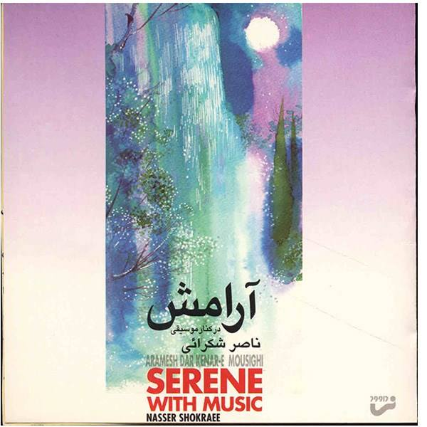آلبوم موسیقی آرامش در کنار موسیقی - ناصر شکرایی