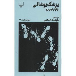 کتاب پزشک پوشالی اثر چارلز دیزنزو