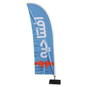 پرچم تبلیغاتی ساحل پرچم مدل بادبانی کد SP102RM