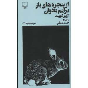 کتاب از پنجره های باز برایم بخوان اثر آرتور کوپیت