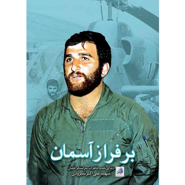 کتاب بر فراز آسمان زندگینامه و خاطرات سرلشکر خلبان شهید علی اکبر شیرودی