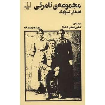 کتاب مجموعه نامرئی اثر اشتفان تسوایگ