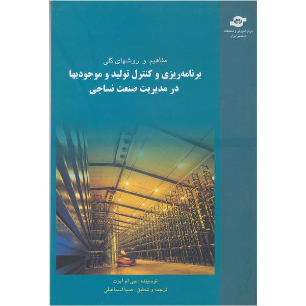 کتاب  برنامه ریزی و کنترل تولید و موجودی ها در مدیریت صنعت نساجی مترجم صبا اسماعیلی