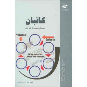 کتاب کانبان سیستم عصبی تولید ناب مترجم غلامرضا هاشم زاده