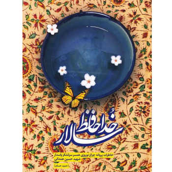 کتاب خداحافظ سالار اثر حمید حسام