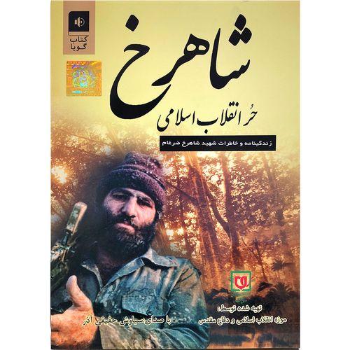 کتاب صوتی شاهرخ حر انقلاب اسلامی اثر نویسندگان