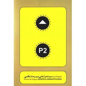 فیلم تئاتر پی2 اثر مرتضی میر منتظمی