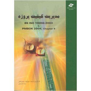 کتاب مدیریت کیفیت پروژه مترجمان علی کوثر حسین خانی، زهرا فردوسی