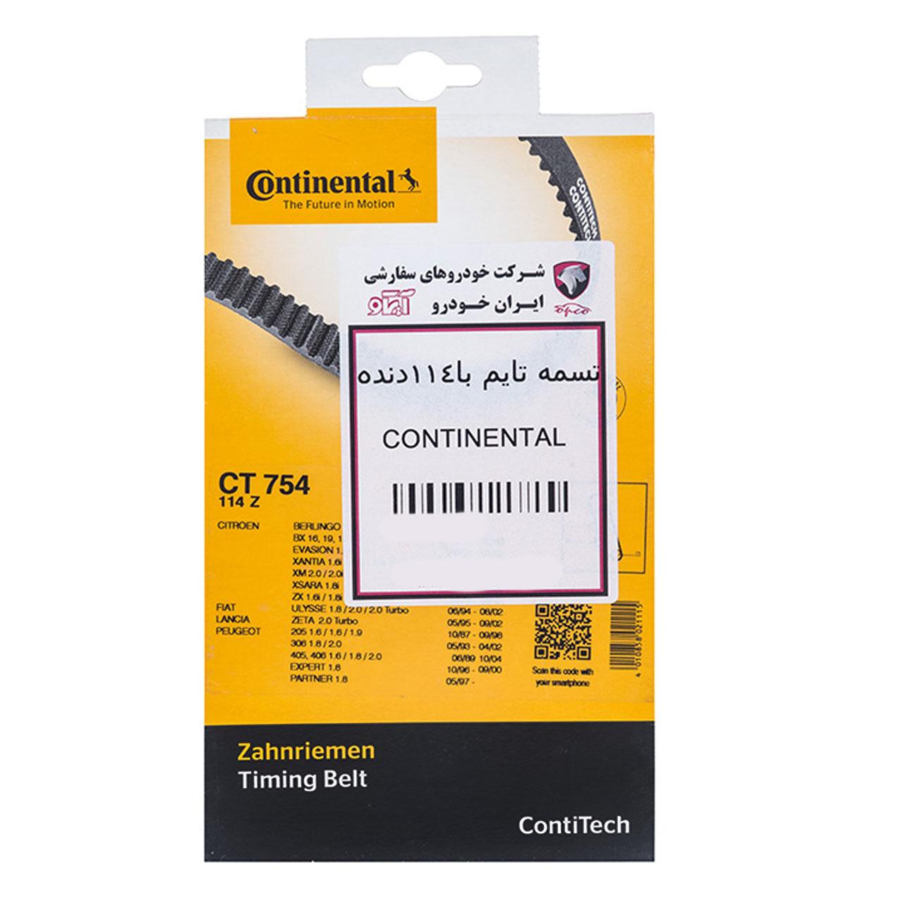 تسمه تایم کنتیننتال مدل CT754 مناسب برای سمند پرشیا و 405