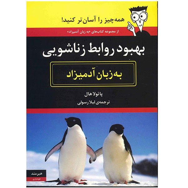 کتاب بهبود روابط زناشویی به زبان آدمیزاد